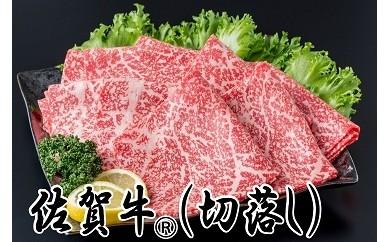 【C-7】佐賀牛(切落し1.5kg)