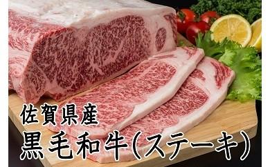 【B-12】佐賀県産黒毛和牛(ロースステーキ200g×2枚)