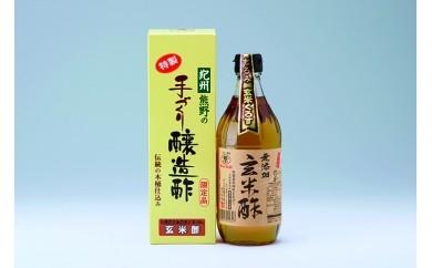 A-03 天然醸造 玄米黒酢