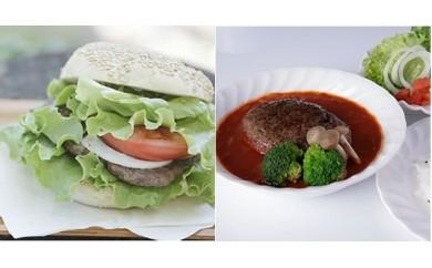 B048 さんべバーガーのハンバーガーセット&ハンバーグ(配達指定日不可)