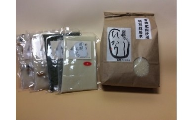 A027 飛騨のお米と飛騨高山自家製杵つき餅セット