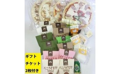 B18 飛騨の牛乳屋自慢の乳製品&ギフトセットA