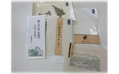 さくら-1 上川崎和紙セット