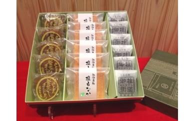 001-010 < 銘菓 > 菓子詰合せ