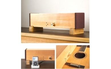 050-001 < スピーカー > Ittai 楽器素材でつくる木製の一体型ステレオ