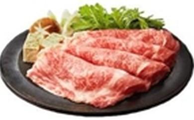 14 佐賀牛 すき焼き用 450g