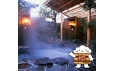 43 嬉野温泉宿泊券ペア1泊2食(松コース)