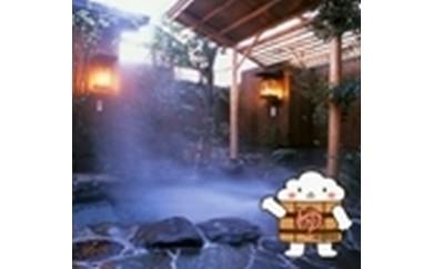 42 嬉野温泉宿泊券ペア1泊2食(竹コース)