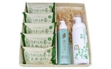 10 うれしの茶スキンケアセット(梅)