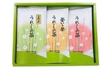 1 うれしの玉緑茶・うれしの玉緑茶(上煎茶)・うれしの釜炒り茶3本セット