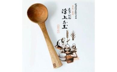 5 広島県指定伝統的工芸品 戸河内刳物 浮上お玉