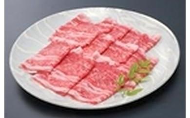 11 佐賀和牛 バラ肉薄切り 1kg (すき焼き用)