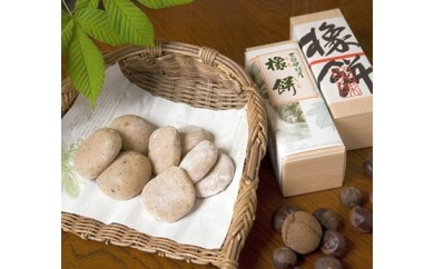 8 【手作り】橡餅セット