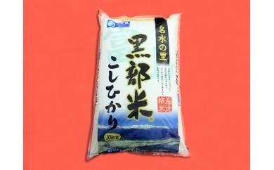 【A-12】 黒部米コシヒカリ5kg
