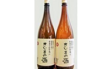 AC-2 夏は冷酒で! 幻の酒米・金紋錦100%「特別純米酒 きじまの酒」一升瓶×2本