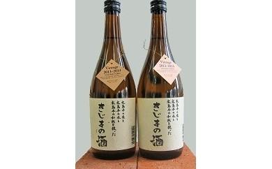 A-8 夏は冷酒で! 幻の酒米・金紋錦100%「特別純米酒 きじまの酒」720ml×2本