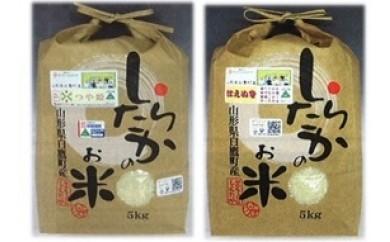 D1 しらたかのお米(山形品種)