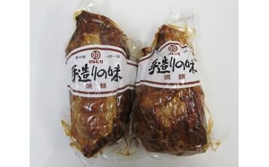 No.016 手造り焼豚 1kg