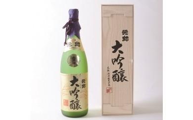 201.大吟醸・元帥・原酒