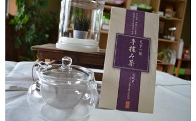 (251)全国手揉み製茶技術競技大会最優秀賞受賞記念!手揉み茶・茶器セット