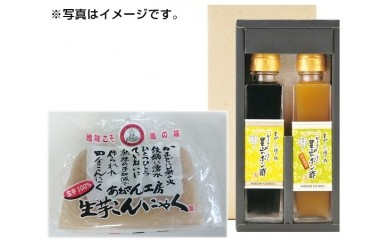No.026 生芋こんにゃく(生芋100%)とかぼすポン酢2本セット