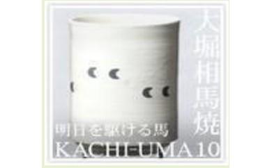 KACHI-UMA10