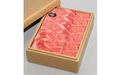 B30-203 山形牛 すき焼き・しゃぶしゃぶ用詰合せ(小)
