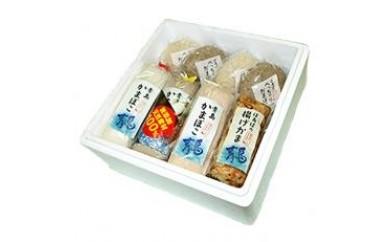 【B1-012】青島かまぼこ詰め合わせ11個入り