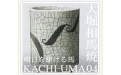 KACHI-UMA4