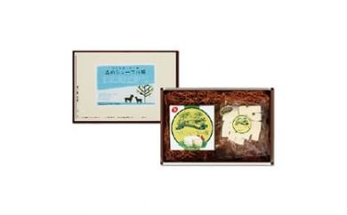 P003 森のシェーブル館 特製チーズ詰合せ(2個セット)【5pt】