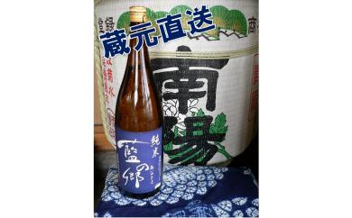 羽生の蔵元のお酒② 純米酒 藍の郷(3,600ml)
