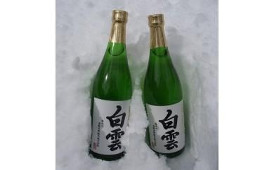 A095 大吟醸 乗鞍越冬酒 白雲