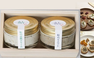 [№5787-0022]鮎のリエット・白熟クリーム木箱入り