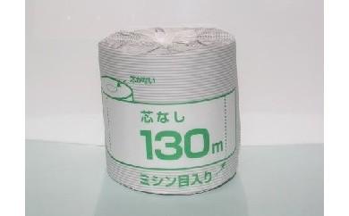 [№5787-0058]トイレットペーパー SM 芯なし 130m 180個