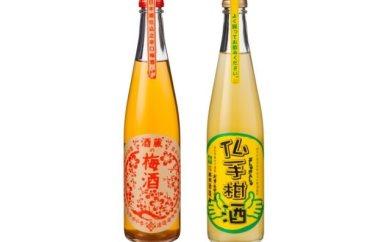 梅酒・仏手柑酒2本セット