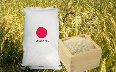 29A008 有機栽培米『地球の気』ミルキークイーン白米 3kg