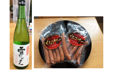A-14.純米生酒「雪むかえ」と国産黒毛和牛ウィンナー