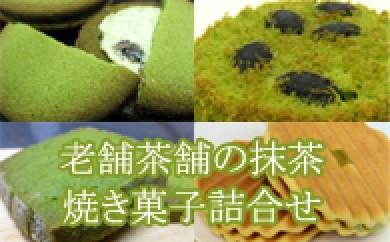 29A027 お茶屋の宇治抹茶焼き菓子詰合せ