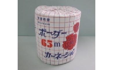 [№5787-0057]トイレットペーパー SEMカーネーションA 65m 200個