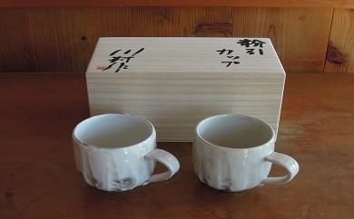 B-8 粉引夫婦マグカップ(桐箱入)