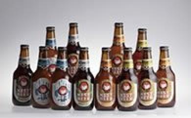 B002 常陸野ネストビール定番12本セット【13pt】