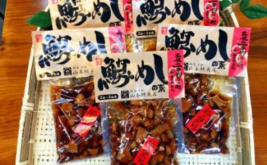 カツオ飯の素 5袋セット
