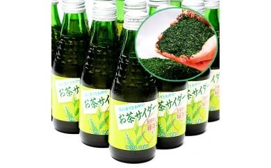 【A-021】道の駅松浦オリジナル「松浦お茶サイダー」180ml×15本