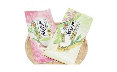 【A-019】松浦茶セット(特上100g×1 高級100g×1)