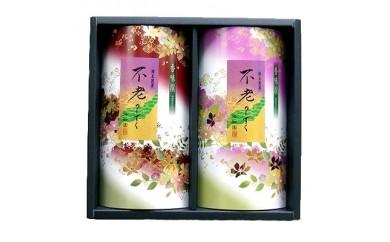 【A-020】不老のしずく(特上玉緑茶)