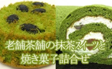 29A026 お茶屋の宇治抹茶ロールケーキと宇治抹茶まどれーぬ 丹波黒豆入り