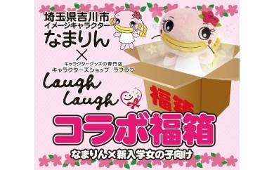 001-026 ラフBOX(なまりん×新学期女の子向け)