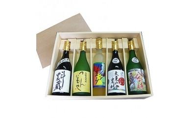 【B2-011】焼酎リキュールセットTTHMP(麦、芋、リキュール)5本セット