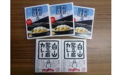 白山堅豆腐カレー