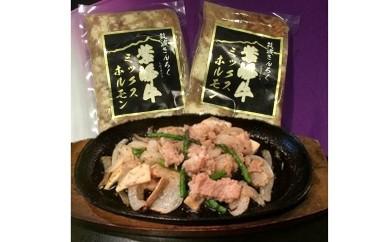 19-3 茨城県産最高級ブランド「紫峰牛」ミックスホルモン 2パック
